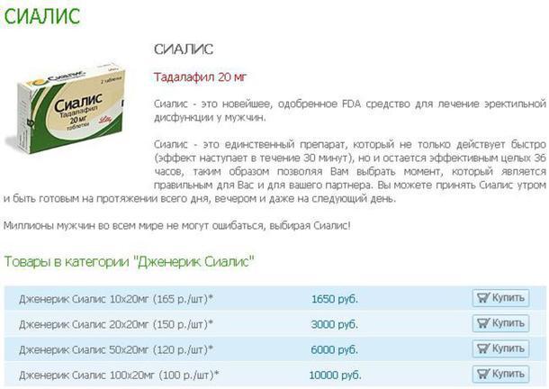 Сколько Стоит Сиалис В Аптеке Москва